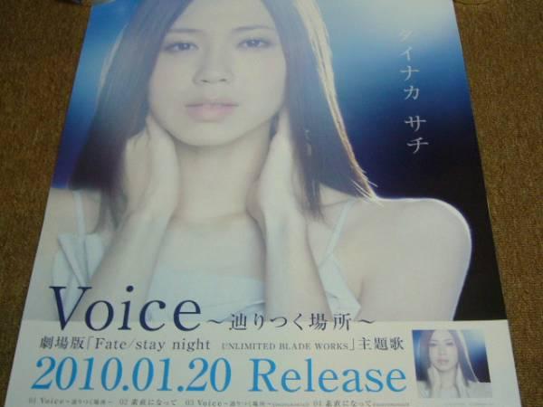 CD告知 ポスター タイナカサチ Voice 辿りつく場所