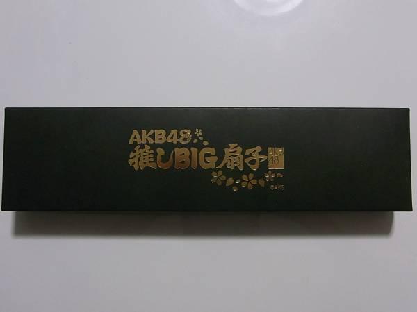 良好★AKB48 木崎ゆりあ★推しBIG扇子★ ライブ・総選挙グッズの画像