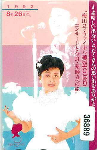 36889★美空ひばり テレカ★