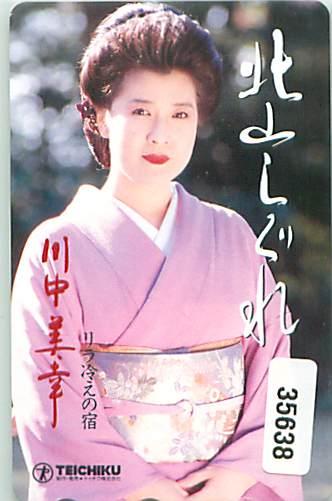 35638★川中美幸 テレカ★