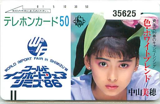 35625★中山美穂 テレカ★