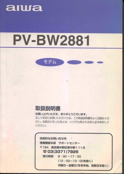 【AIWA】外部モデムPV-BW2881の取扱説明書_アイワ PV-BW2881の取扱説明書