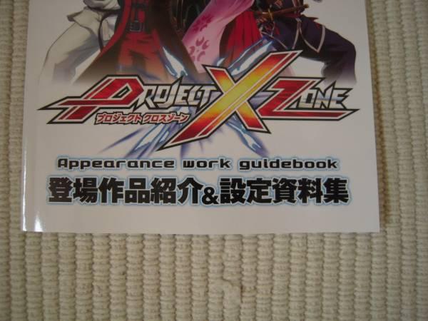 ☆3DS PROJECT X ZONE 早期購入者限定特典 登場作品紹介&設定資料集 未開封新品☆_画像3