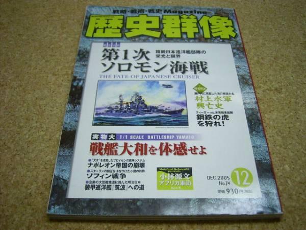 ■■歴史群像74■第1次ソロモン海戦■実物大戦艦大和を体_画像1
