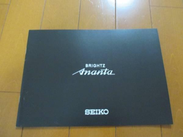 A5708カタログ*セイコー*BRIGHTZ Ananta13P