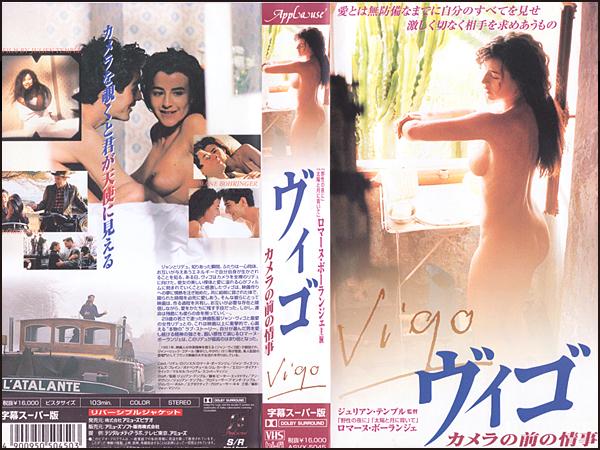 ◆レンタル落ちVHS◆ヴィゴ カメラの前の情事(1998)◆アメリカ&フランス字幕◆ジェームズ・フレイン/ロマーヌ・ボーランジェ_画像1