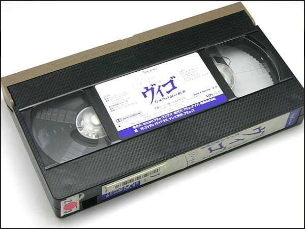 ◆レンタル落ちVHS◆ヴィゴ カメラの前の情事(1998)◆アメリカ&フランス字幕◆ジェームズ・フレイン/ロマーヌ・ボーランジェ_画像3