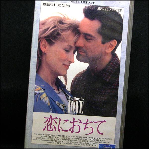 【中古VHS】◆恋におちて(1984)◆アメリカ・字幕◆ロバート・デ・ニーロ/メリル・ストリープ/ハーヴェイ・カイテル/ダイアン・ウィースト_画像2