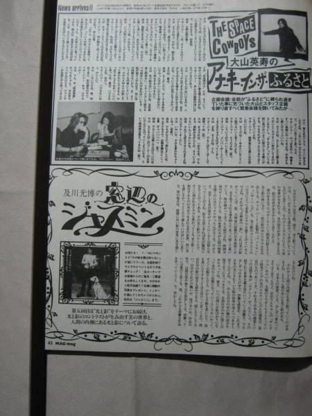 '97【テーマは光と影】及川光博 ♯