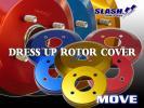 ムーヴ MOVE ムーブ LA150S/160S用■スラッシュ製ドレスアップローターカバー1台分(Front/Rear)■RED/BLUE/GOLDより1色選択