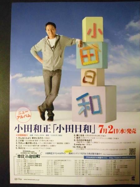 CD発売チラシ 小田和正 「小田日和」