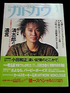 月刊カドカワ 忌野清志郎の遺言 小田和正 椎名誠 希少 即決 コンサートグッズの画像