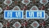 ★デコトラ★アクリル★プレート板★貸 切★ミラー★青★ラメ★
