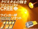 1球)⊿T10/T16 オレンジ CREE 7WハイパワークリスタルLED ウインカー