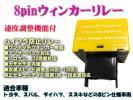 ▲8pin ウインカーリレー 速度調整機能付 ハイフラ防止 ゆうメール発送可能