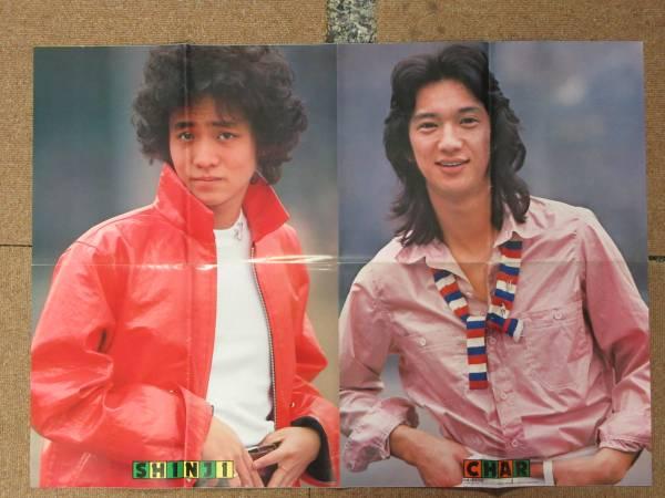 n01★1978年 CHAR 原田真二 ポスター 明星付録 狩人