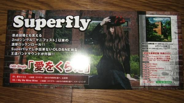 ■ミニポスターCF1■ Superfly/愛をくらえ 非売品!