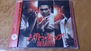 MEGARYU『メガトンチョップ』初回限定盤CD+DVD63分収録☆アルバム☆lecca参加☆OBL