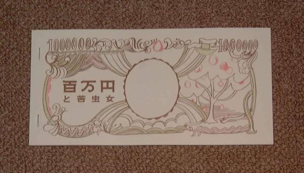 「百万円と苦虫女」プレスシート:蒼井優/森山未来 グッズの画像