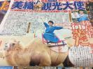 滝本美織 鳥取ふるさと大使 鳥取砂丘にサンキュー 新聞記事6種類