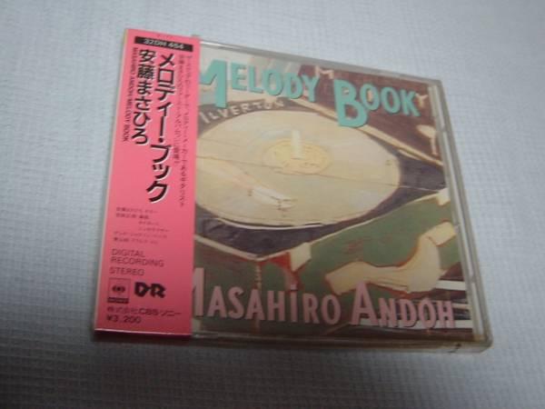 安藤 まさひろ 「MELODY BOOK」 CBSソニー盤 オリジナル盤 激レア箱帯仕様 T-SQUARE関連_画像1