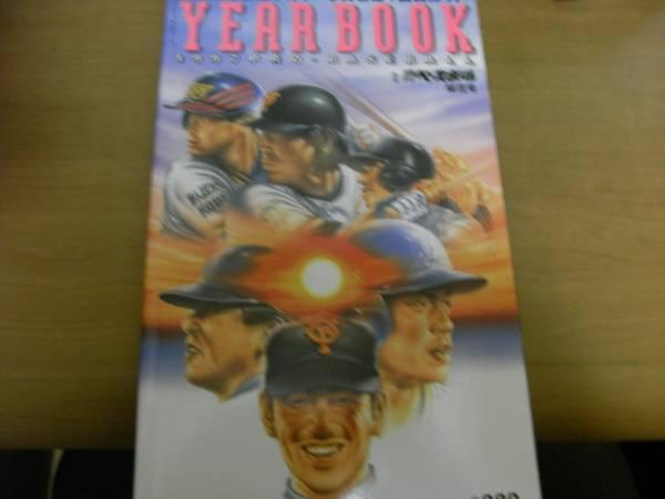 別冊週刊ベースボール 1997年プロ野球全選手カラー写真名鑑_画像1
