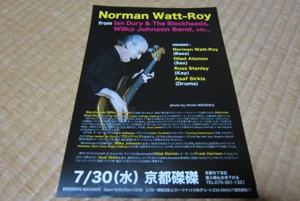 ノーマン・ワットロイ norman watt-roy 来日告知チラシ 京都