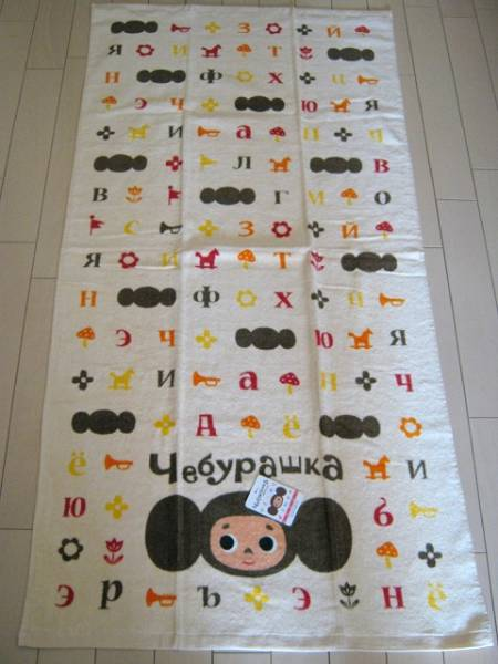 【新品】チェブラーシカ バスタオル きのこ グッズの画像