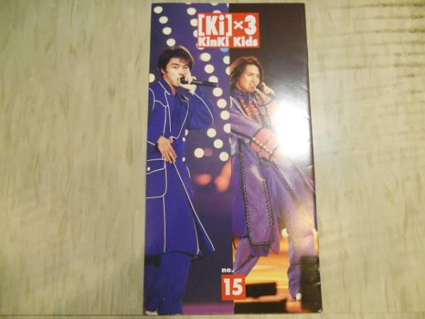 KinKi Kids 堂本光一 堂本剛 [Ki] ×3会報 No.15