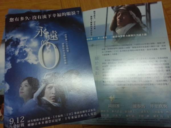 V6 岡田准一/三浦春馬 主演映画「永遠の0」台湾の広告チラシ