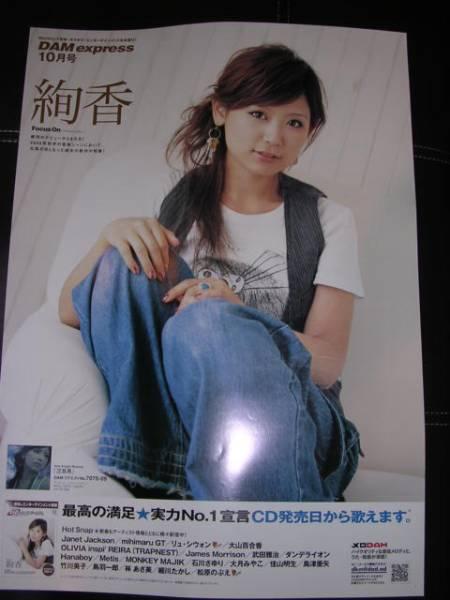 絢香 DAM 2006年10月 B1サイズ 特大ポスター デビュー当時