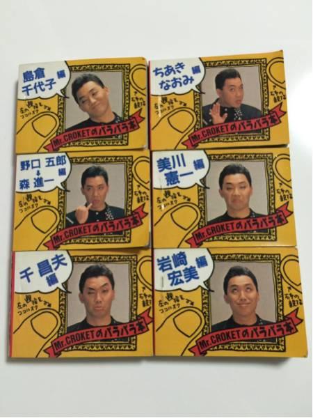 コロッケ☆Mr.CROKETのパラパラ本6冊☆貴重レアグッズ島倉千代子