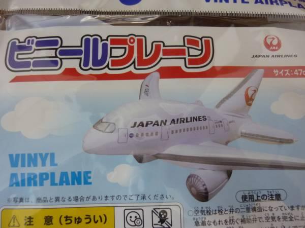 即決☆新品未使用☆かわいい!日本航空 JAL ビニールプレーン ジェット機 飛行機 フロート 47cm☆浮き輪 うきわ ウキワ☆_画像1