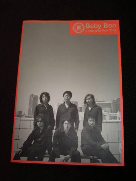 Baby Boo 2004年ツアーパンフレット★ベイビーブー