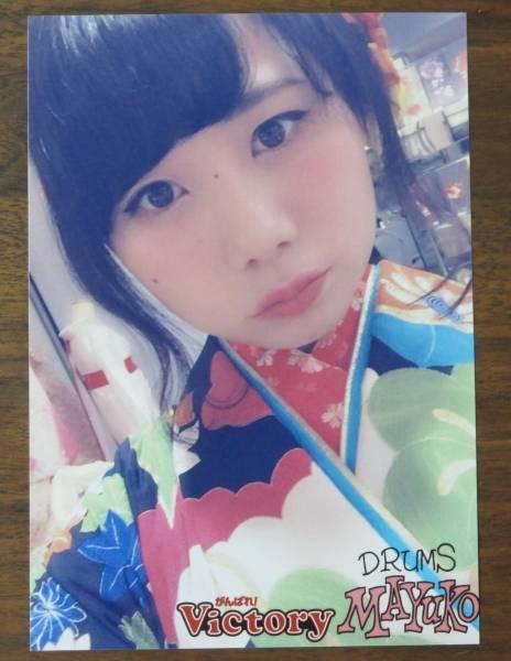 がんばれ!Victory CD青春!ヒーロー特典自撮り生写真プライベートセルフフォトMAYUKO[検索]ブロマイド