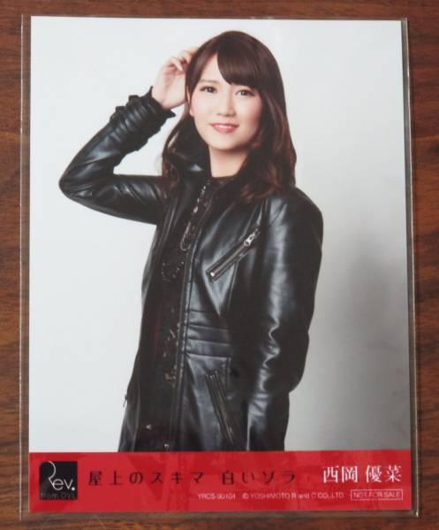 屋上のスキマ 白いソラRev.from DVL西岡優菜Type-B CD封入生写真