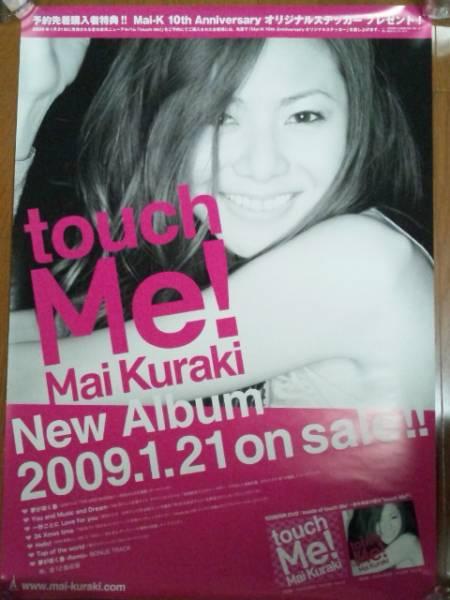 希少!倉木麻衣10周年アルバムtouch Me!非売品ポスター☆Mai-K