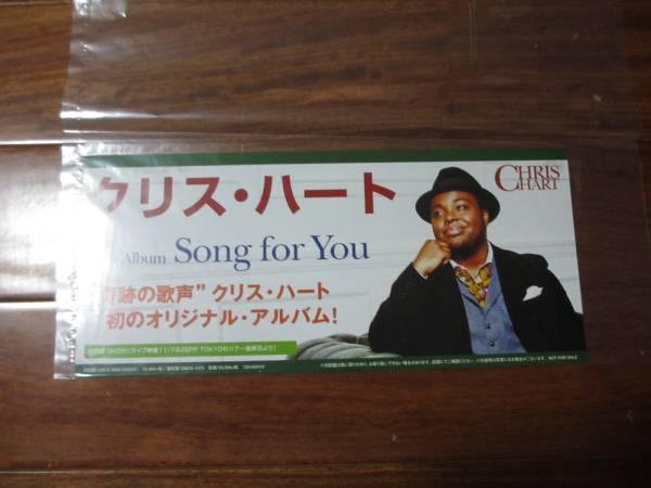 クリス・ハート Song for you 告知ミニポスター 非売品  送料込み