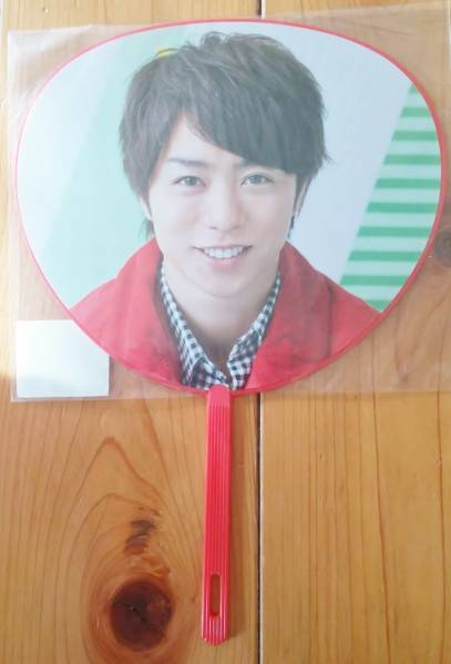 ◆桜井翔 ミニうちわ コンサート 10~11 新品 嵐◆