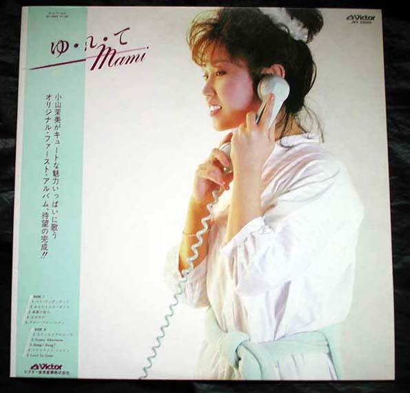 【帯LP】小山茉美/ゆ・れ・てMAMI(JBX25004AOR佐藤健) グッズの画像