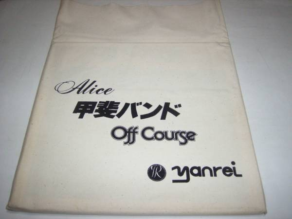 レア!アリス・オフコース・甲斐バンドの布製レコード袋!