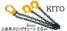 ◆ KITO 新型2点吊◆1.7ton用 完品 6㎜×2Mチェーンスリング