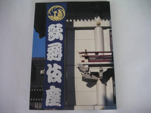 ◆写真集 歌舞伎座◆