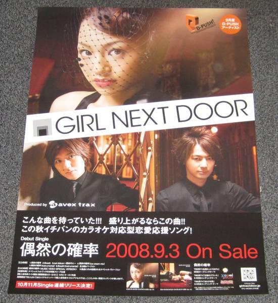 ∴girl next door[偶然の確率]告知ポスター ガルネク GND