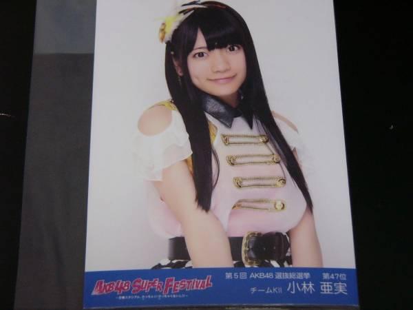 AKB48スーパーフェスティバルDVDショップ外付,生写真SKE小林亜美 ライブ・総選挙グッズの画像