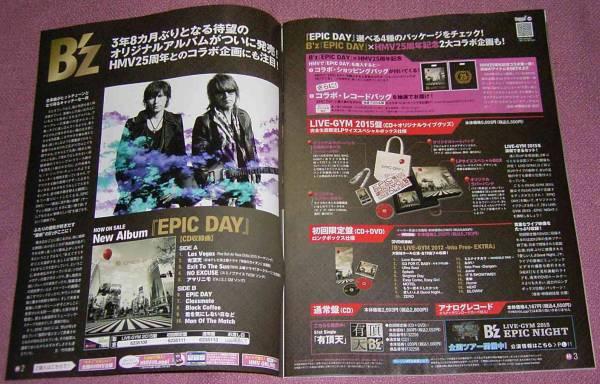 ★☆月刊ローソンチケット月刊HMV2015.4B'zサザンオールスターズ_画像2