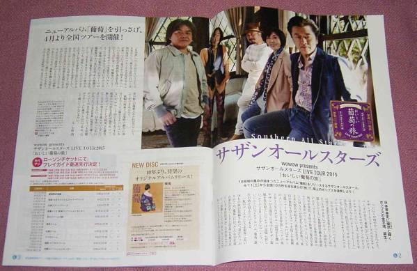 ★☆月刊ローソンチケット月刊HMV2015.4B'zサザンオールスターズ_画像3