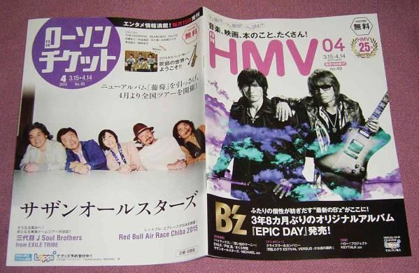 ★☆月刊ローソンチケット月刊HMV2015.4B'zサザンオールスターズ