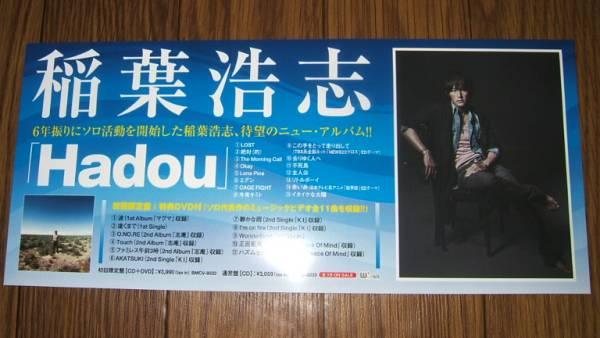 【ミニポスターF12】 稲葉浩志/Hadou B'z 非売品!
