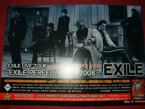 ミニポスターF4 EXILE/LIVE TOUR EXILE PERFECT LIVE 2008非売品_画像1